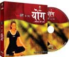 Yoga  VCD for Asthama(Hindi)