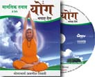 Yoga VCD for Stress (Hindi)