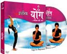 Yoga  VCD for Beginners (Hindi)