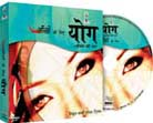 Yoga  VCD for Eyes (Hindi)
